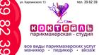 """Парикмахерская- студия """"Коктейль"""""""